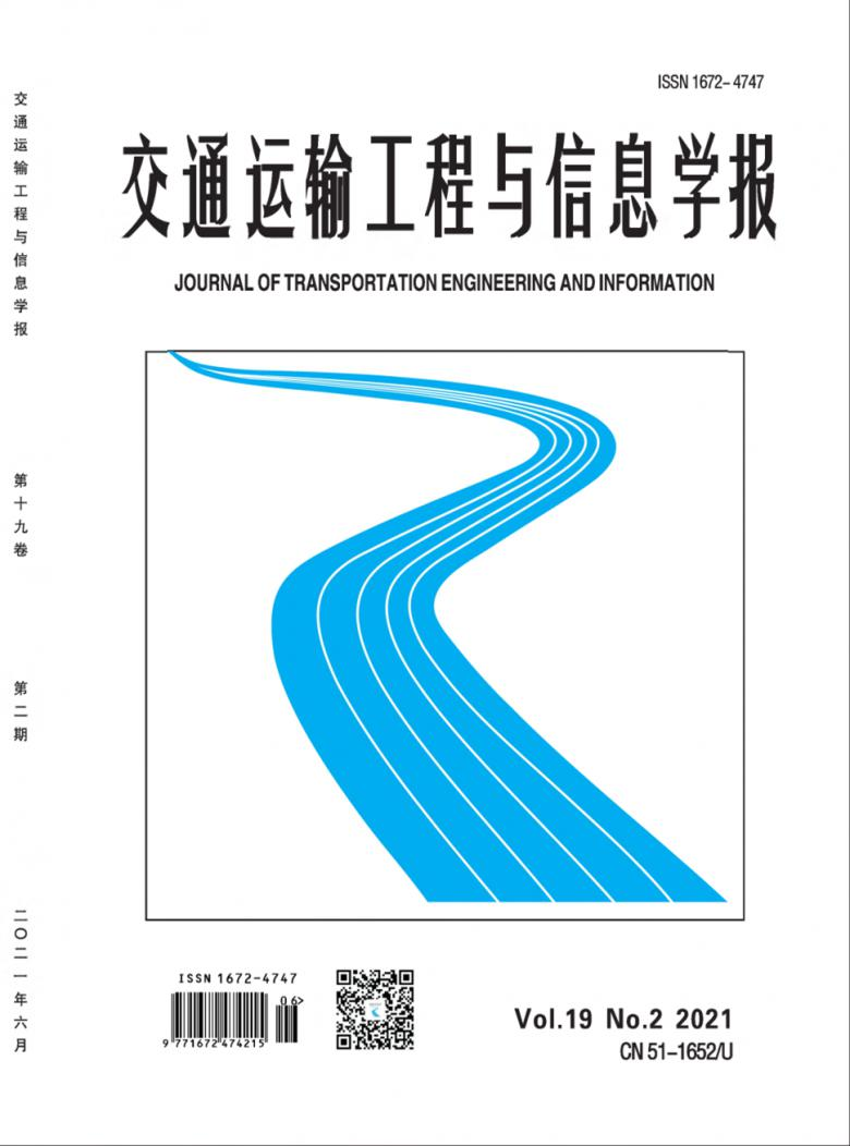 交通运输工程与信息学报