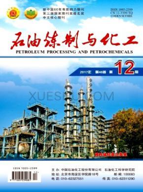 石油炼制与化工杂志社