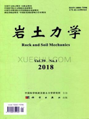 岩土力学杂志