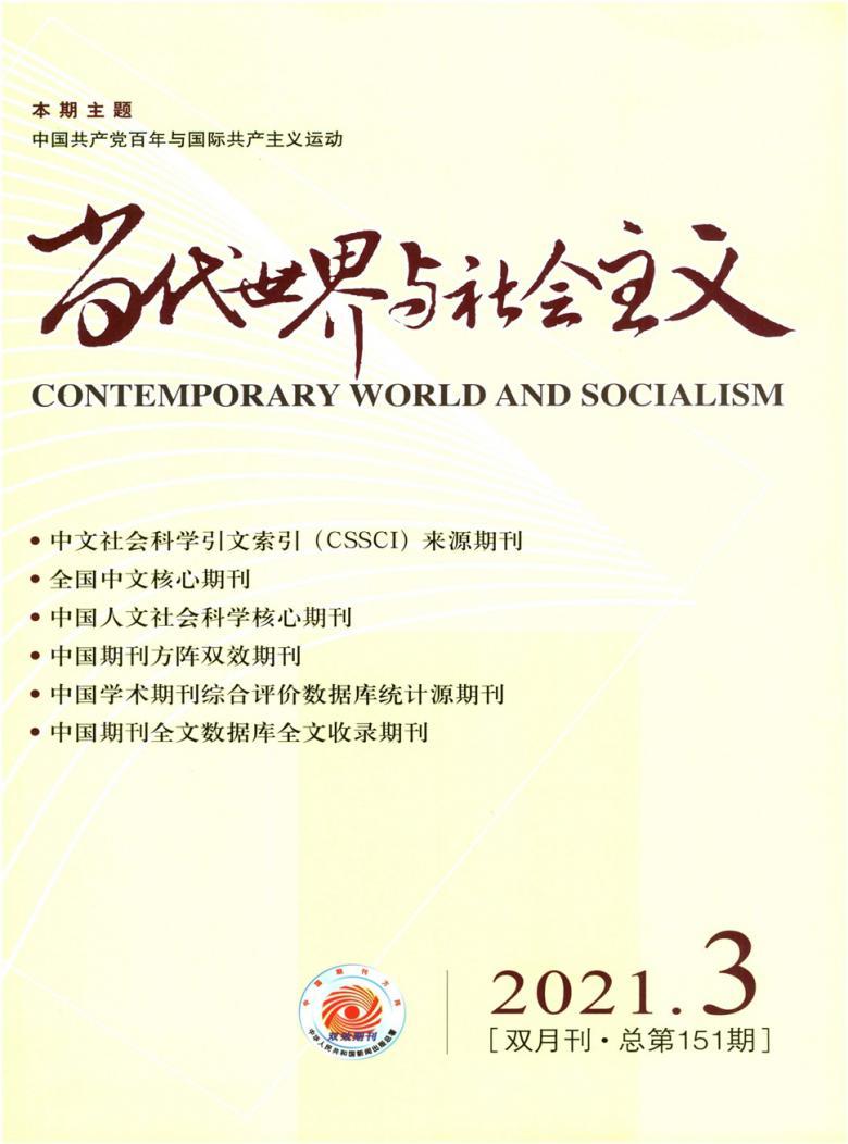 当代世界与社会主义