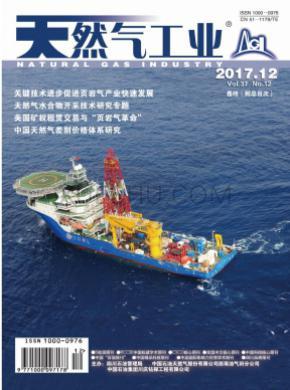 天然气工业杂志社