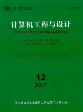 计算机工程与设计杂志社