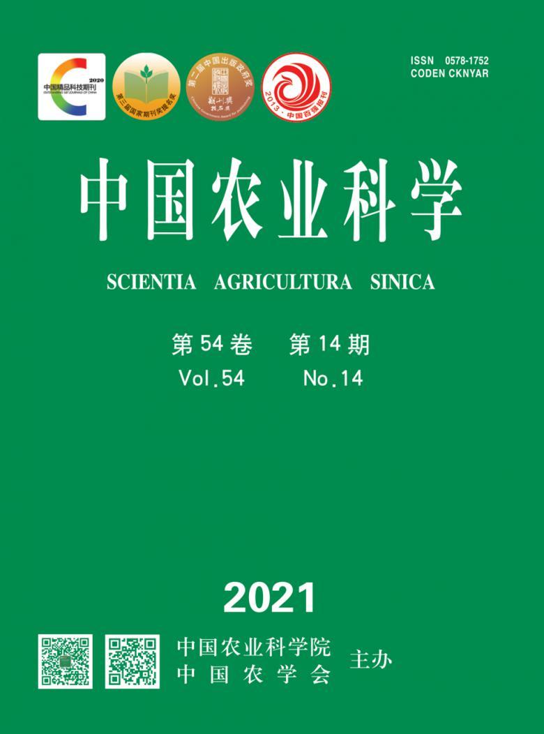 中国农业科学