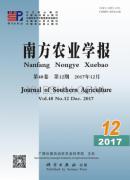 南方农业学报
