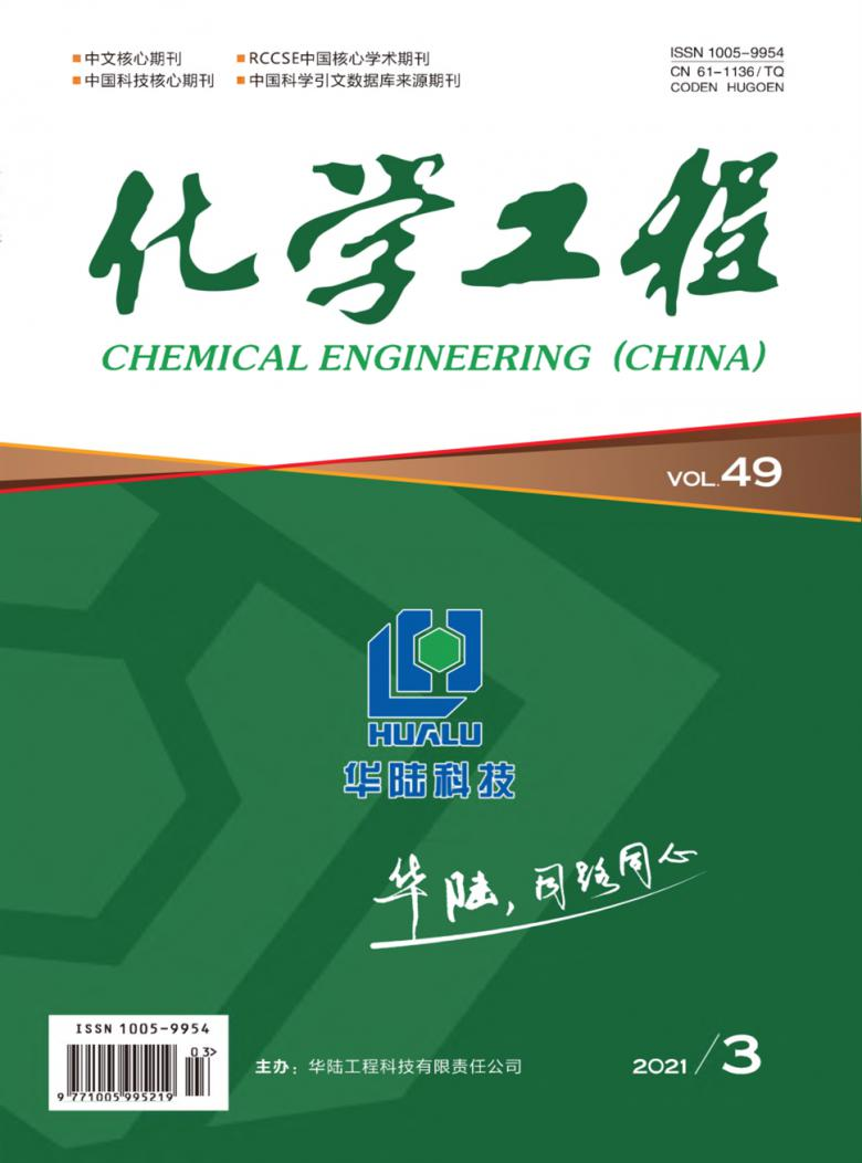 化学工程期刊