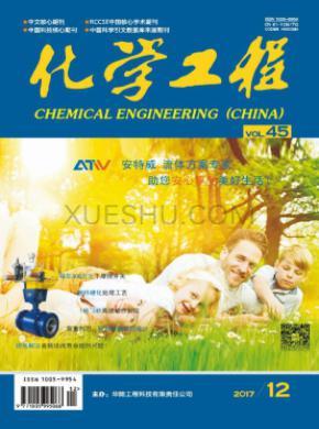 化学工程杂志社