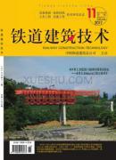 铁道建筑技术