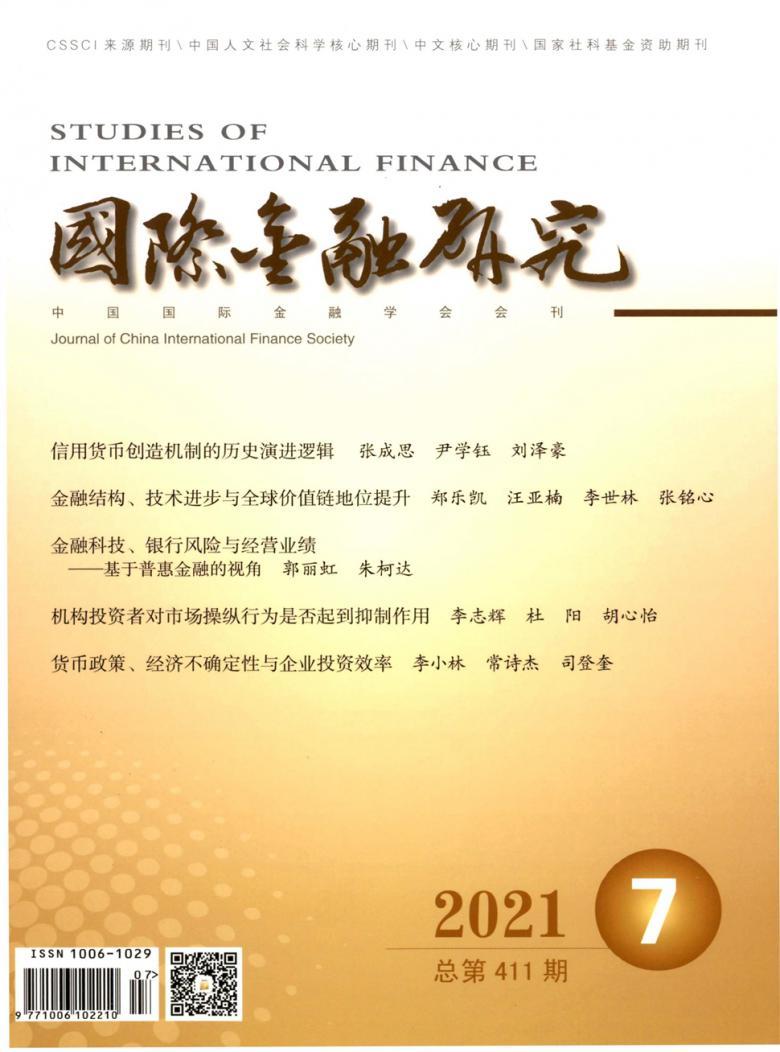 国际金融研究