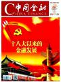 中国金融杂志社