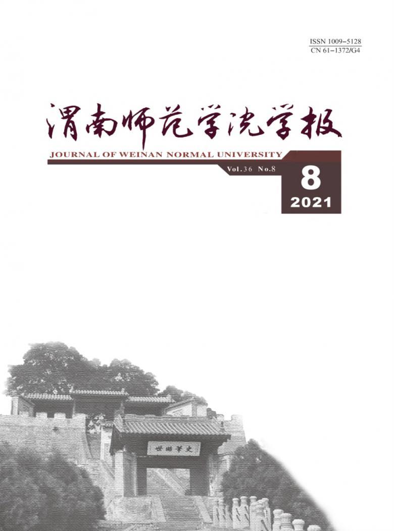 渭南师范学院学报