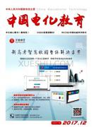 中国电化教育
