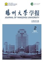 扬州大学学报