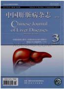 中国肝脏病