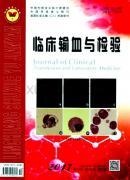 临床输血与检验