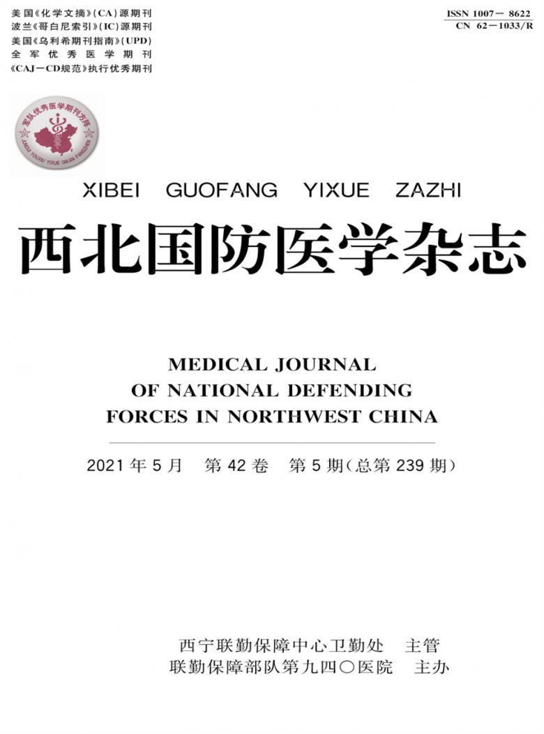 西北国防医学