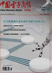 中国电子商情
