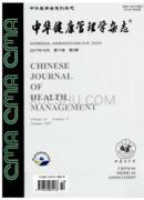 中华健康管理学