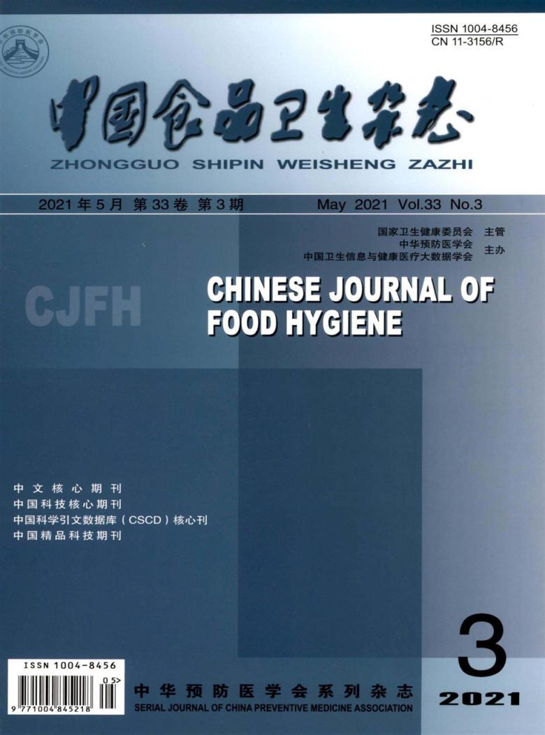中国食品卫生