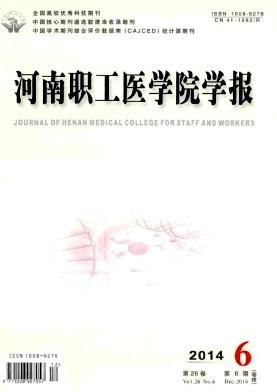 河南职工医学院学报