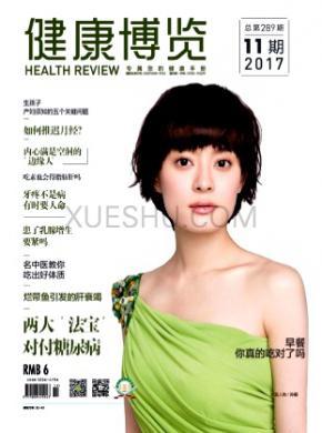 健康博览杂志