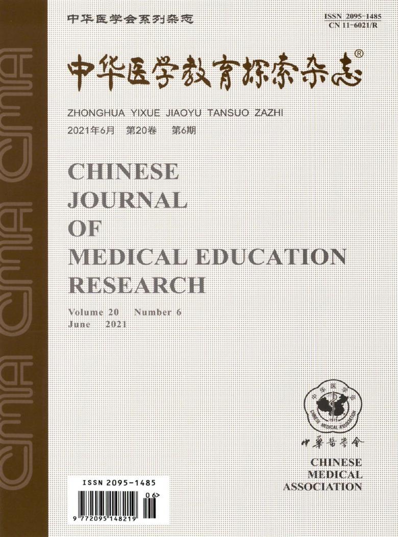 中华医学教育探索