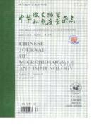 中华微生物学和免疫学