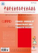 中国寄生虫学与寄生虫病