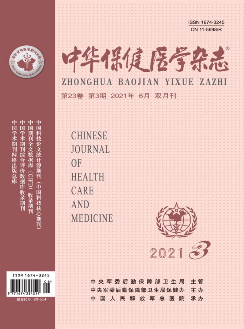 中华保健医学