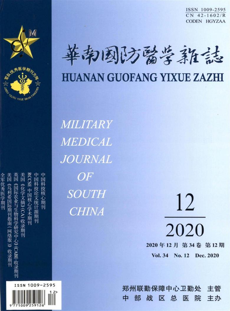 华南国防医学