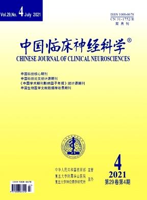 中国临床神经科学