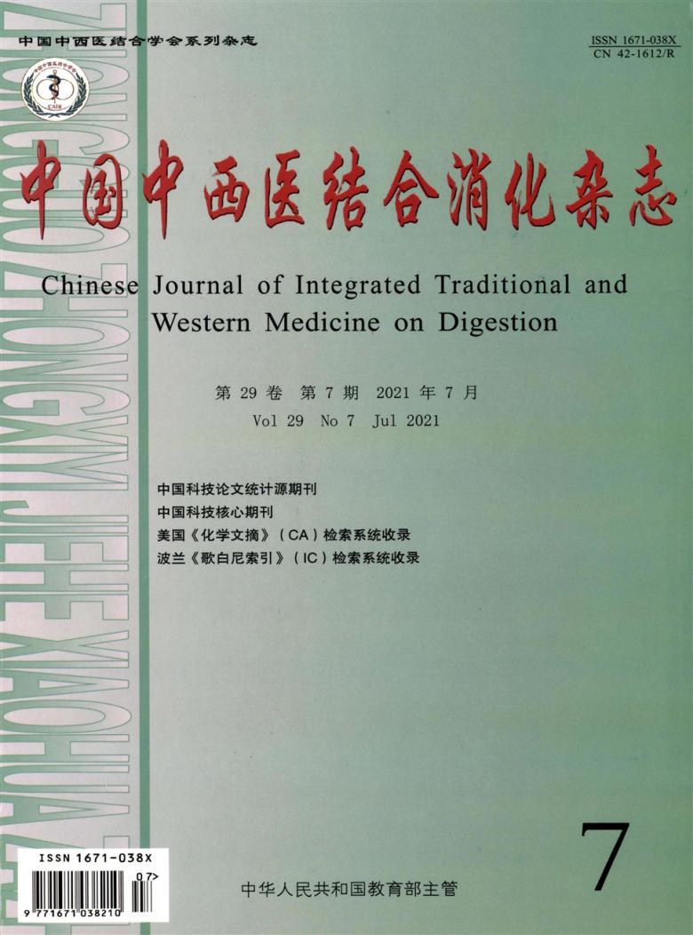 中国中西医结合消化