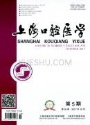 上海口腔医学