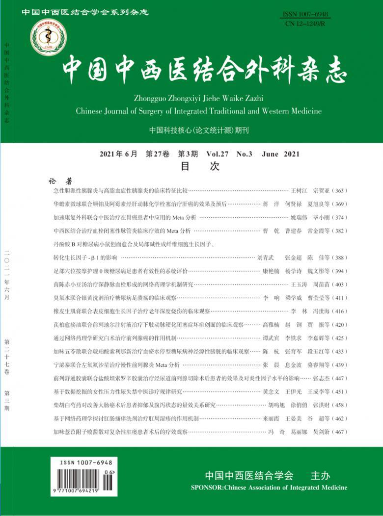 中国中西医结合外科