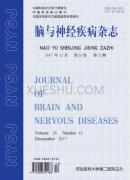 脑与神经疾病