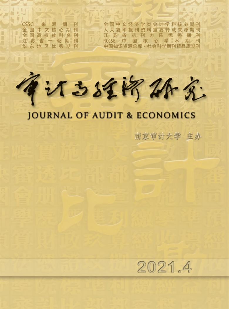 审计与经济研究