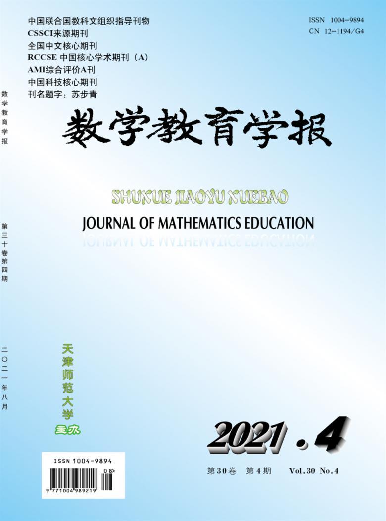 数学教育学报