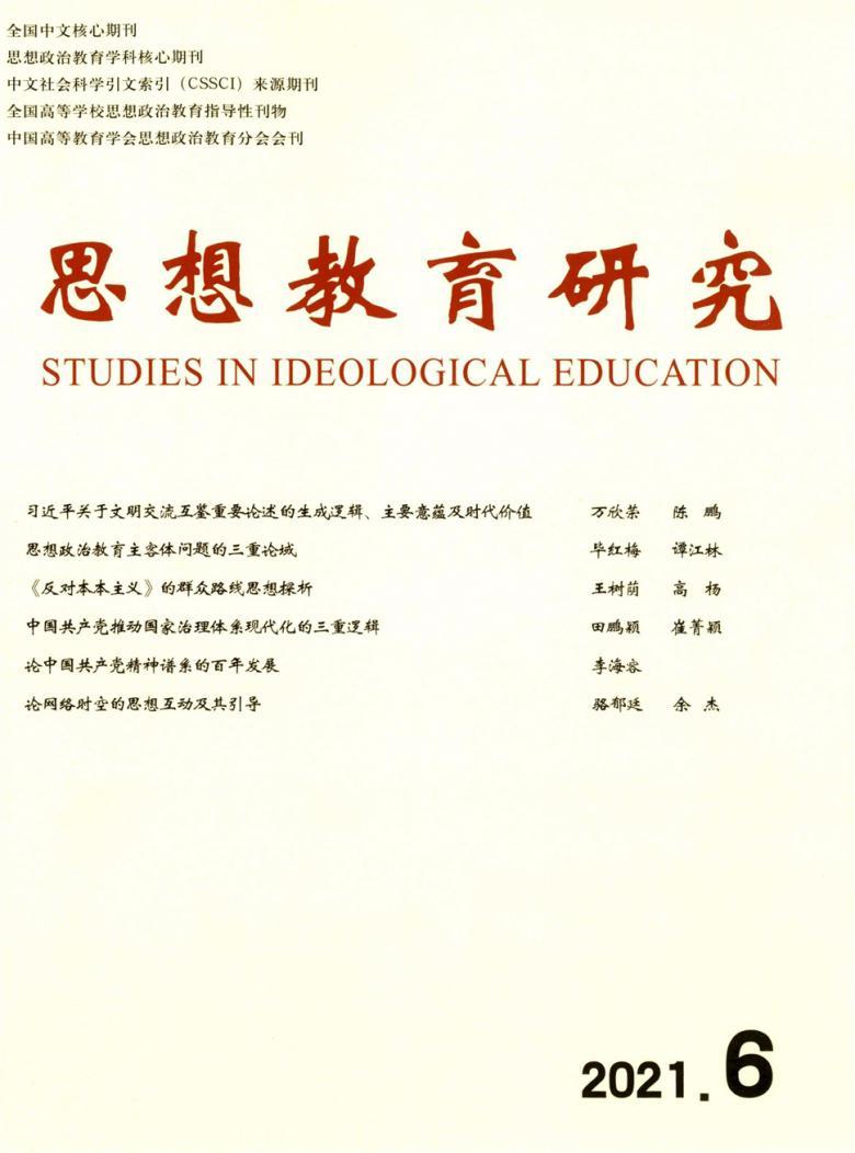 思想教育研究