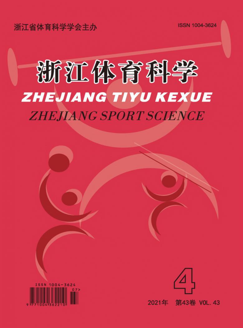 浙江体育科学