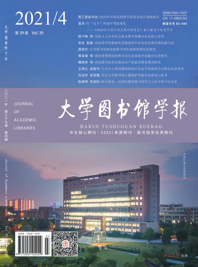 大学图书馆学报