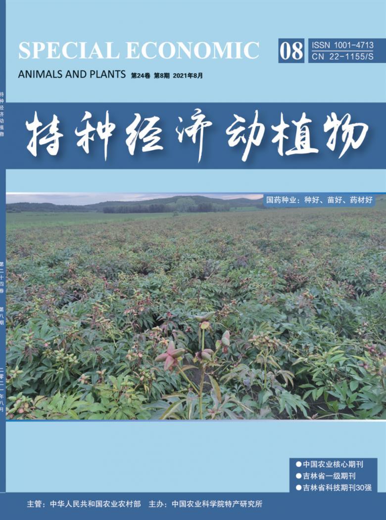 特种经济动植物