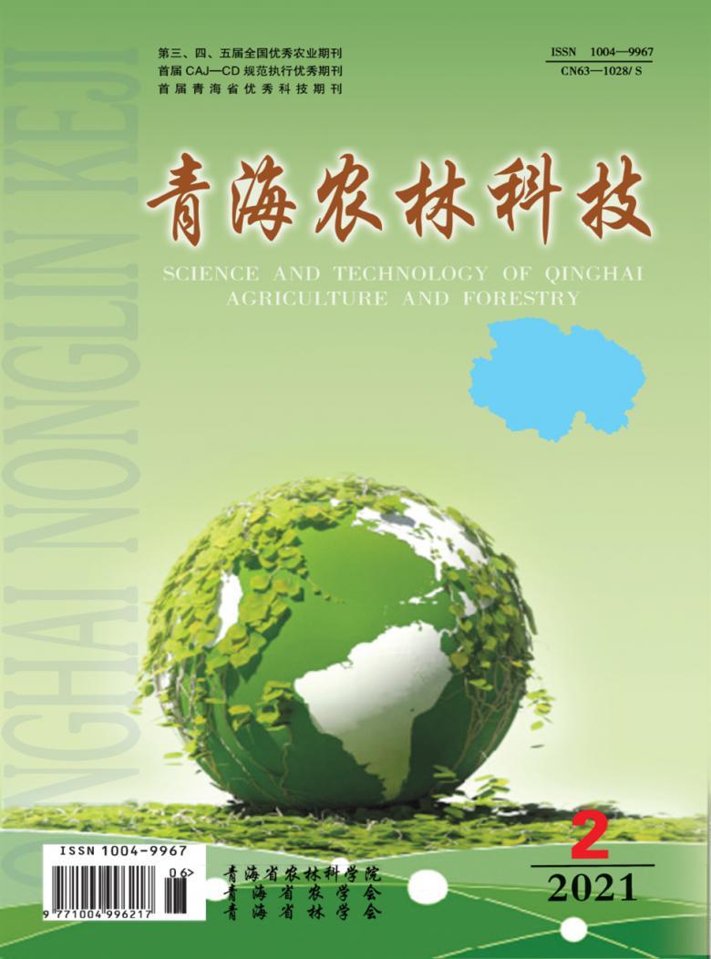 青海农林科技