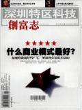 深圳特区科技