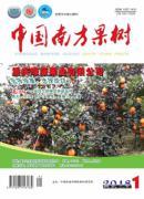 中国南方果树