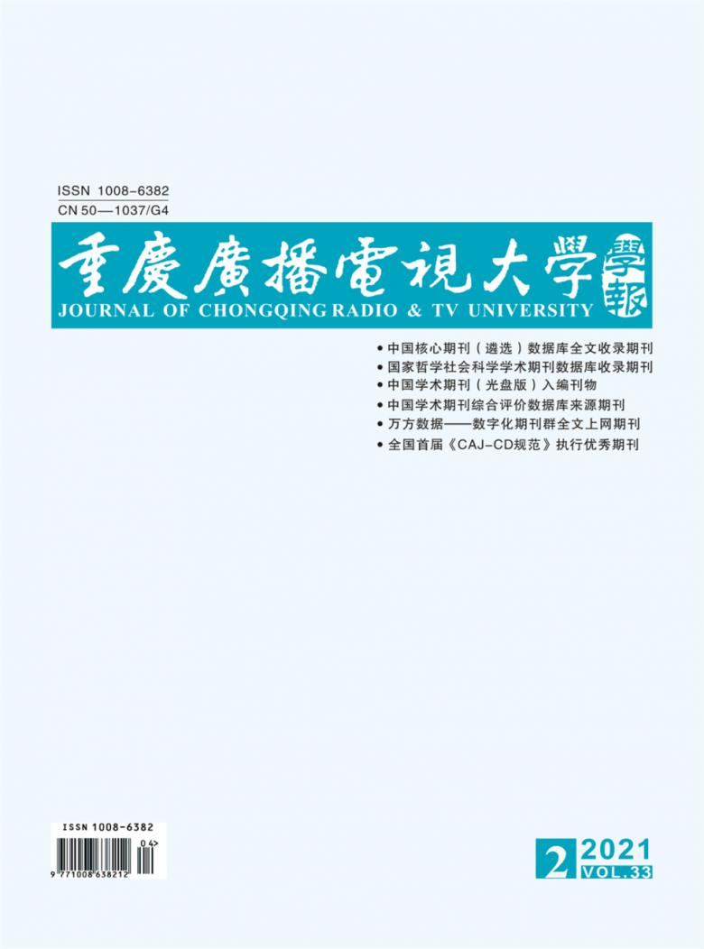 重庆广播电视大学学报
