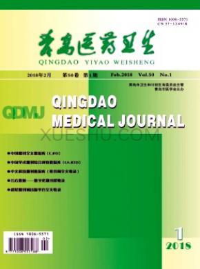 青岛医药卫生杂志