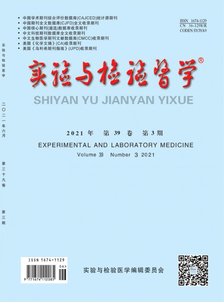 实验与检验医学