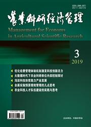 农业科研经济管理