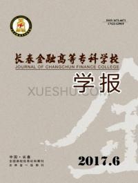长春金融高等专科学校学报期刊