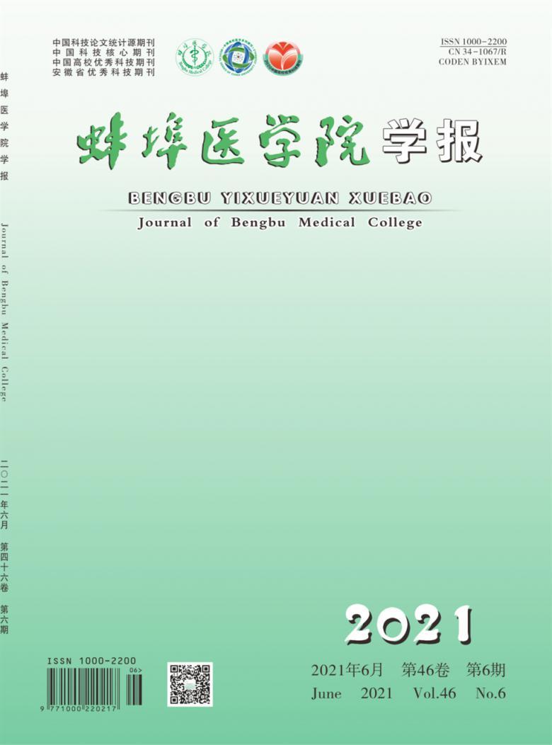 蚌埠医学院学报