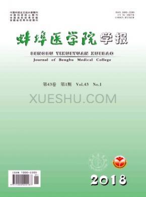 蚌埠医学院学报杂志
